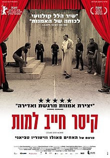 Cesare deve morire - movie poster - Hebrew - Israel.jpeg
