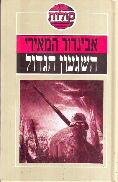 HaShigaon HaGadol - cover