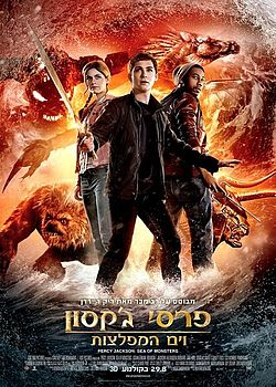 Percy Jackson- Sea Of Monsters new poster.jpg