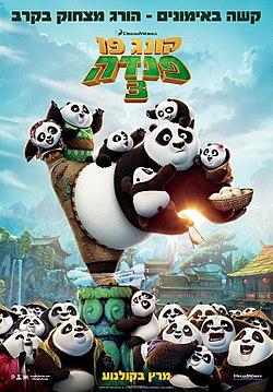 Kung Fu Panda 3 poster.jpg