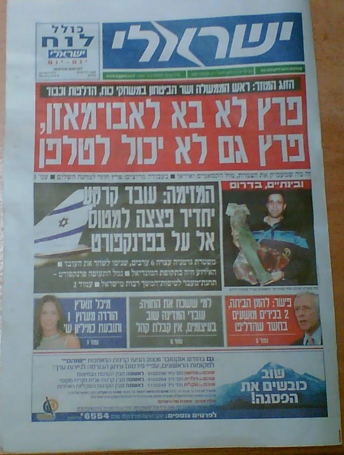 Israeli page