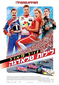 Talladega nights.jpg