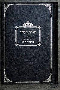 כריכת הספר 'תורת המלך'