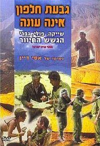 Givat halfon DVD cover.jpg