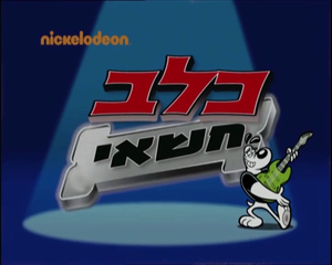 T.U.F.F Puppy Logo in Hebrew.png