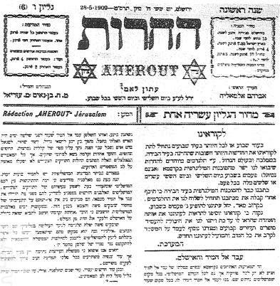 Haherut, 1909