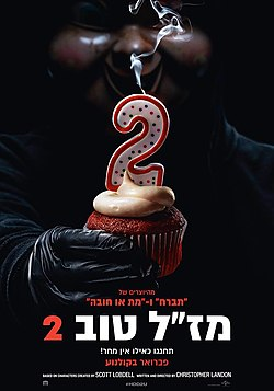 Happy Death Day 2U promo poster.jpg