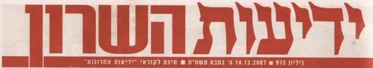 Yedioth hasharon