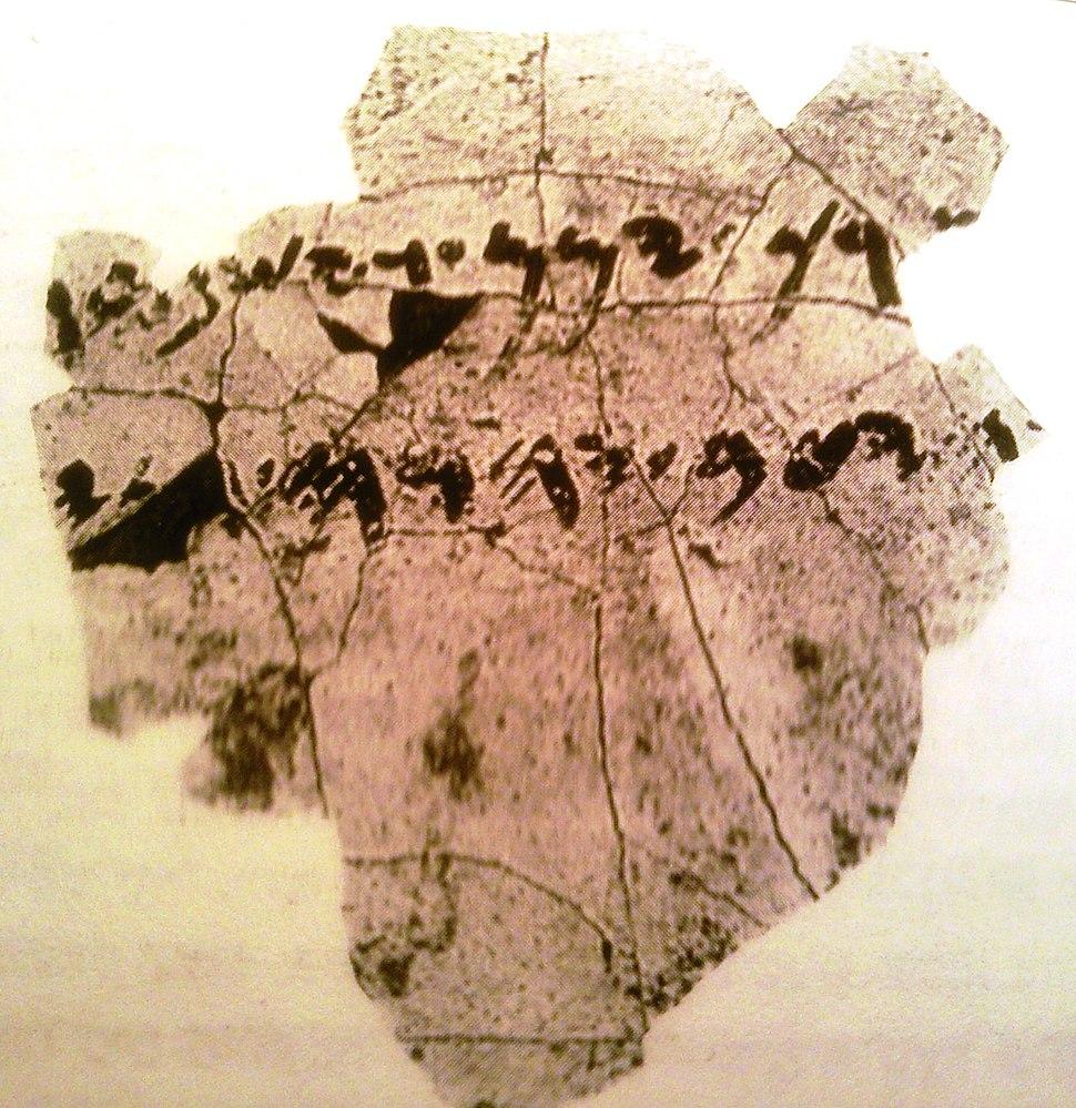 כתובת על טיח קיר - כונתילת עג'רוד