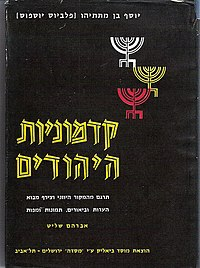 Antiquities of the Jews - Hebrew.jpg