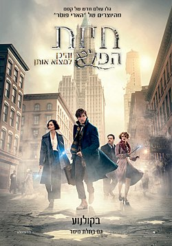 Fantastic Beasts and Where to Find Them poster heb.jpg