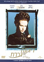 Portrait of a Lady DVD hebrew.jpg