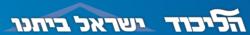 HaLikud Israel Beitenu 2013.PNG