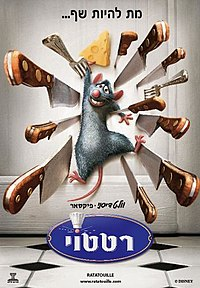 Ratatouille-film.jpg