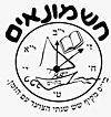 סמל מקיף עירוני חשמונאים בת ים.jpg