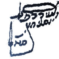 חתימת הרב יוסף חזן