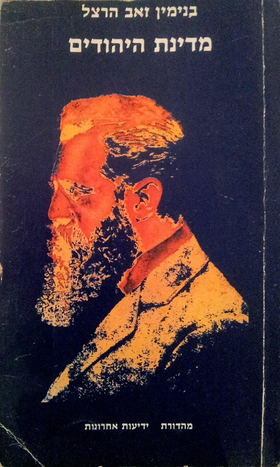 Mdint Ha'Yehudim.Herzel (1978)