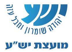 לוגו מועצת יש-ע מעודכן.png