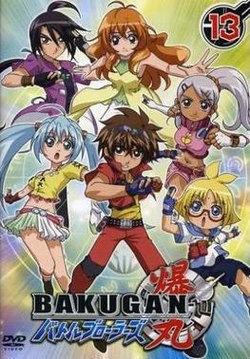 Bakugan DVD Volume 13 (Japanese).jpg