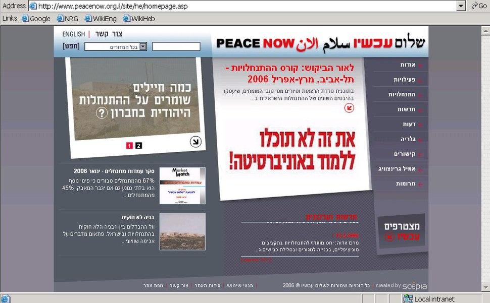 Peacenow-website01