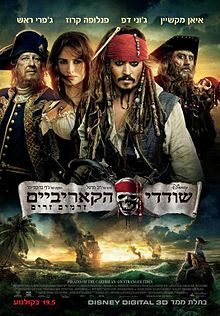 Pirates of the Caribbean On Stranger Tides (Heb.).jpg