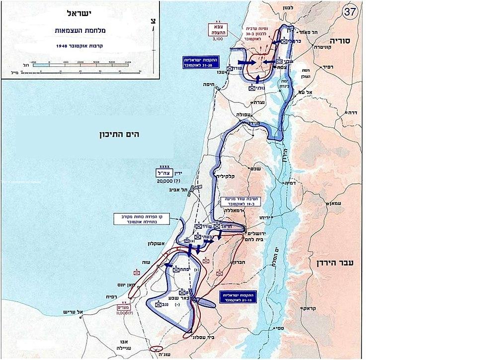 Israeli War of Independence - October Battles - Hebrew