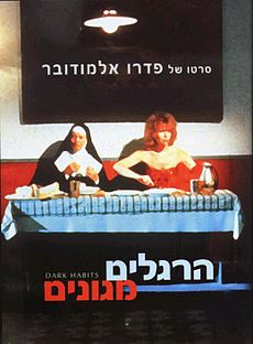 Dark habits - hebrew.jpg