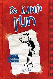 כריכת הספר בעברית
