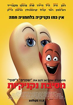 Sausage Party Hebrew.jpeg