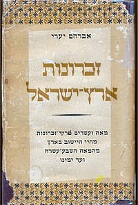 Zicronot eretz israel yaari.jpg