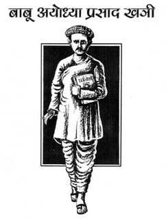 अयोध्या प्रसाद खत्री - विकिपीडिया