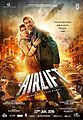 Airlift-2016.jpeg