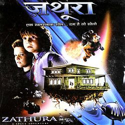 ZATHURA Hindi VCD cover.jpeg