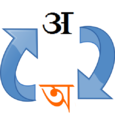 Icon Translate to Assamese Hindi.png