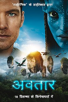 "On the upper half of the poster are the faces of a man and a female blue alien with yellow eyes, with a giant planet and a moon in the background and the text at the top: ""From the director of Terminator 2 and Titanic"". Below is a dragon-like animal flying across a landscape with floating mountains at sunset; helicopter-like aircraft are seen in the distant background. The title ""James Cameron's Avatar"", film credits and the release date appear at the bottom."