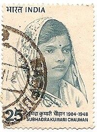 SubhadraKumariChauhan Stamp.jpg