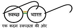 Swachh Bharat Abhiyan logo.jpg