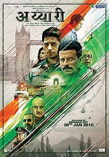 The poster features strip of Indian flag colors painted diagonally starting from bottom-left. Above it, in the center, is very small image of India Gate surrounding which are the images of entire star cast. At the top-left film title 'Aiyaary' appears in Hindi sript.