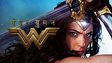 Wonder Woman (2017 film).jpg