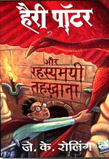 Harry Potter 2 Hindi.jpg
