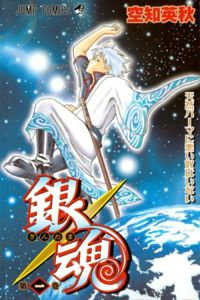 Gintamavol01cover.jpg