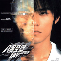 Jay Chou - The Eight Dimensions.jpg