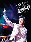 Jay-Chou-The-Era 2010 Tour DVD.jpg