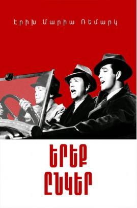 Երեք ընկեր (վեպ) - Վիքիպեդիա՝ ազատ հանրագիտարան