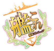 Kantai Collection logo.png