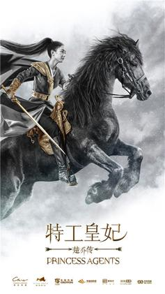 Princess Agents Poster.jpg