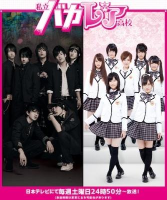 Shiritsu_Bakaleya_Koukou_poster.jpg