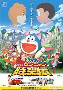 Download 7000 Gambar Doraemon Versi Jahat Paling Keren
