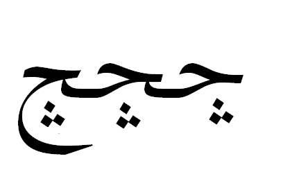 Ca Huruf Arab Wikipedia Bahasa Indonesia Ensiklopedia Bebas