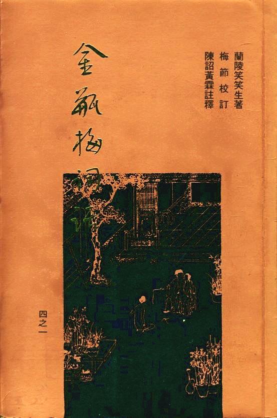 Jin Ping Mei Wikipedia Bahasa Indonesia Ensiklopedia Bebas